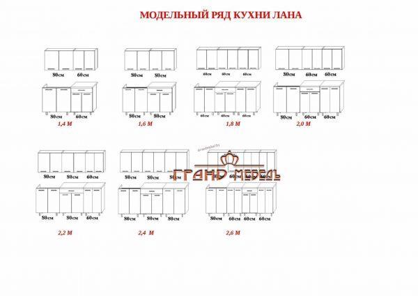 Размеры и семы кухни Лана ЛДСП