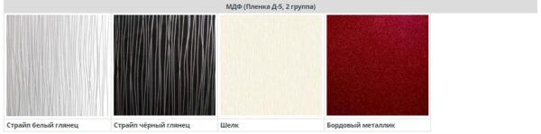 Цвет фасадов МДФ кухня Симпл глянцевая пленка Д 5 2 группа
