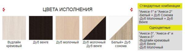"""Цвета кровать-чердак """"Анеси-1"""""""
