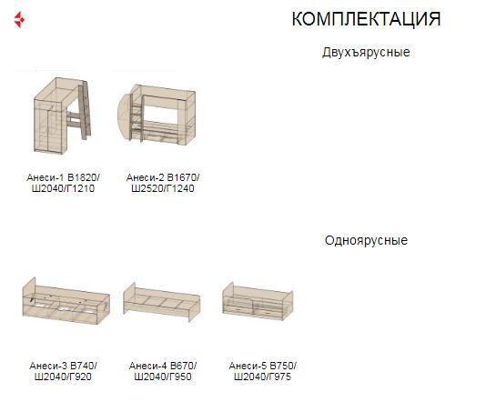 """Размеры кровать-чердак """"Анеси-1"""""""