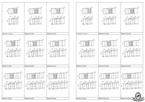 Схемы и размерный ряд прямой кухни Бостон