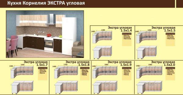 Схемы угловой кухни Корнелия Экстра ЛДСП
